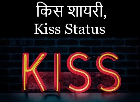 Kiss Shayari In Hindi, Kiss Status, Kiss Day Shayari