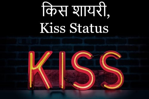kiss-shayari-in-hindi-kiss-status-kiss-day-shayari