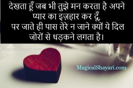 Dekhta Hun Jab Bhi Tujhe Man,Special Quotes On Love Thoughts in Hindi