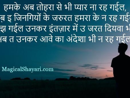 Humke Ab Tohara Se Bhi Pyar, Bhojpuri Shayari Special