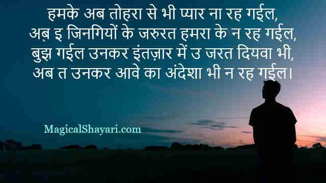 humke-ab-tohara-se-bhi-pyar-na-bhojpuri-shayari