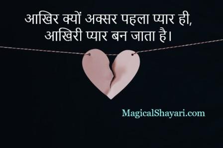 status-nice-thoughts-in-hindi-aakhir-kyon-aksar-pehla=pyar-hi-aakhiri