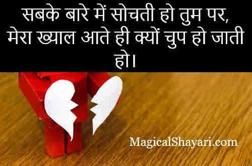 broken-heart-status-in-hindi-sabke-baare-mein-sochti-ho-tum