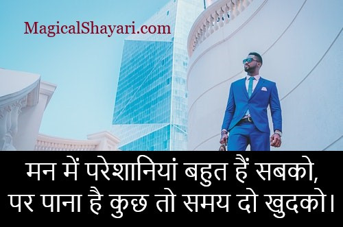 shayari-happy-status-hindi-man-mein-pareshaniyan-bahut-hain-sabko