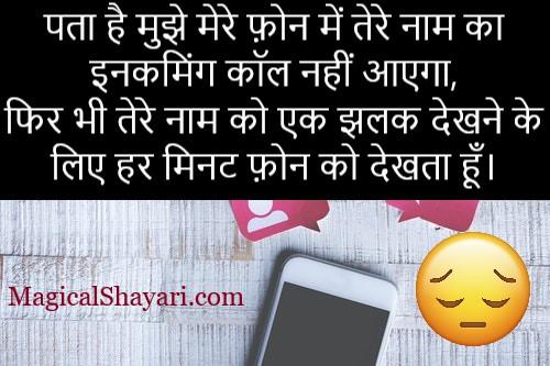 quotes-bewafa-status-pata-hai-mujhe-mere-phone-mein-tere-naam