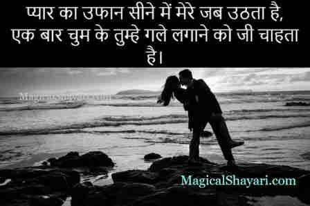 shayari-kiss-status-pyar-ka-ufaan-seene-mein-mere-jab