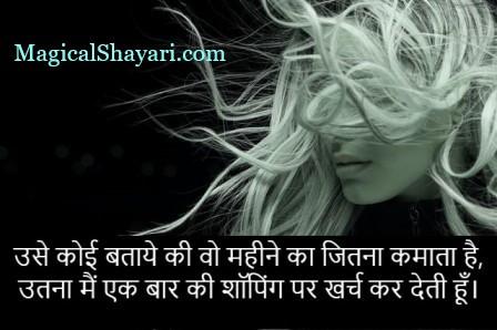 shayari-attitude-status-for-girls-use-koi-bataye-ki-wo-mahine-ka-jitna