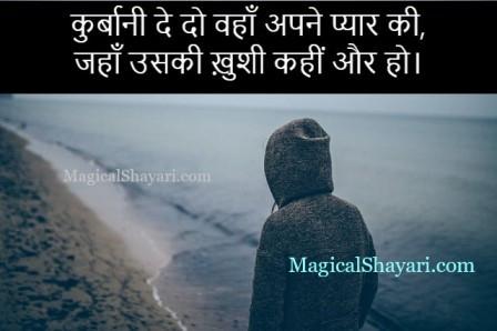 shayari-nice-status-kurbani-de-do-wahan-apne-pyar-ki