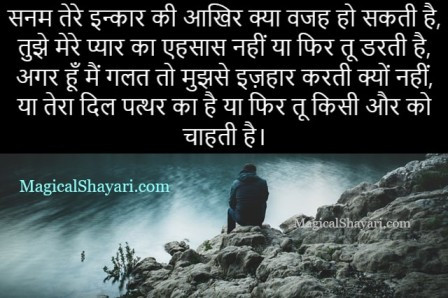 dard-bhari-shayari-sanam-tere-inkaar-ki-aakhir-kya-wajah-ho
