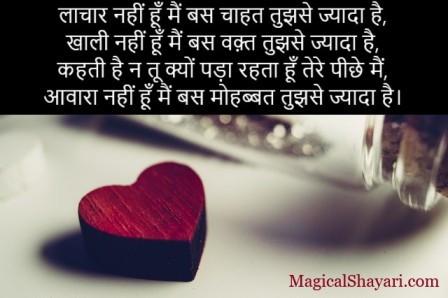 love-shayari-hindi-laachar-nahi-hun-main-bas-chahat-tujhse-jyada-hai