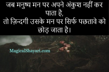 Jab Manusya Man Par Apne, Best Sad Zindagi Status In Hindi