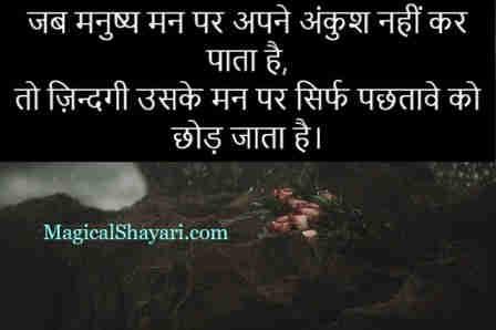sad-life-status-hindi-jab-manusya-man-par-apne-ankush