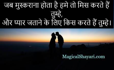 status-kiss-shayari-jab-muskurana-hota-hai-hume-to-miss