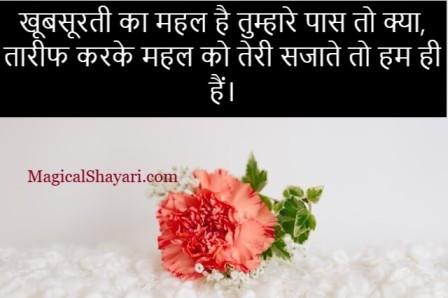 love-attitude-status-quotes-khubsurati-ka-mahal-hai-tumhare-pass-to-kya