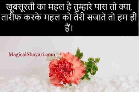 whatsapp-attitude-status-hindi-khubsurati-ka-mahal-hai-tumhare-pass-to-kya