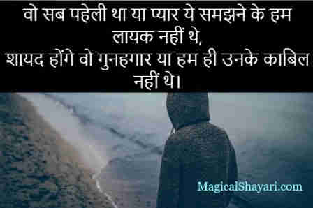 breakup-status-in-hindi-wo-sab-paheli-tha-ya-pyar-ye-samajhne