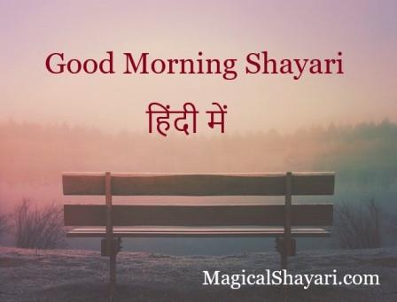 Good Morning Shayari in Hindi 2021, Good Morning Image
