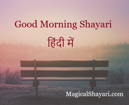 good-morning-shayari-in-hindi-with-images