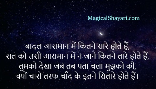 badal-aasman-mein-kitne-sare-hote-beautiful-shayari