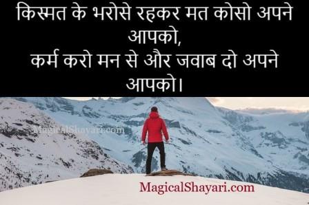 shayari-nice-status-kismar-ke-bharose-rehkar-mat-koso-apne