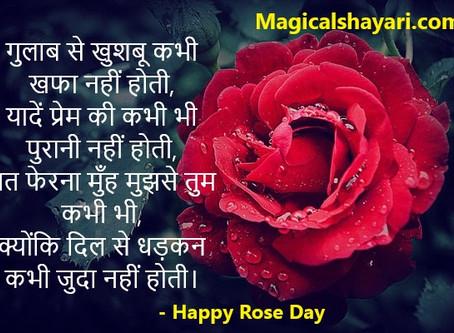 Gulab Se Khushboo Kabhi Khafa Nahi, Happy Rose Day Shayari 2020