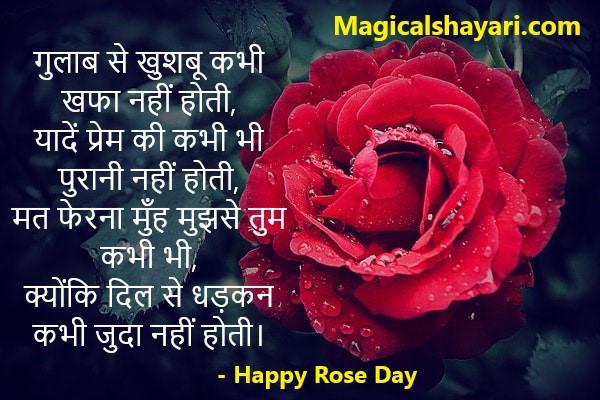 gulab-se-khushboo-kabhi-khafa-nahi-hoti-rose-day-2020