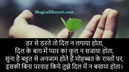 Dar Se Darte To Dil Na Lagaya Hota, My Attitude Shayari