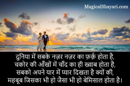 love-shayari-hindi-duniya-mein-sabke-nazar-nazar-ka-farq-hota-hai