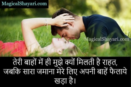 Teri Baahon Mein Hi mujhe Kyon Milti, Love Status In Hindi for girlfriend