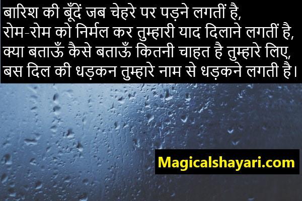 barish-shayari-barish-ki-booden-jab-chehare-par-padne-lagti