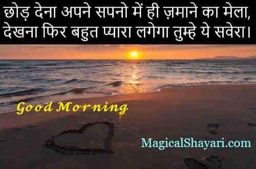 good-morning-status-hindi-chhod-dena-apne-sapno-mein-hi-zamane-ka