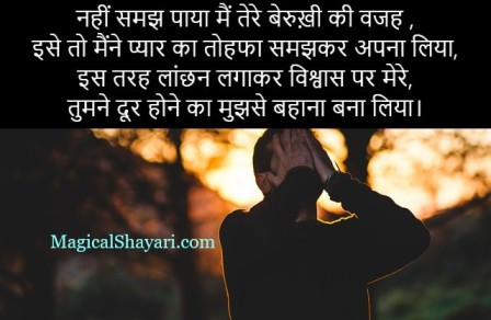 Nahi Samajh Paya Main Tere, New Breakup Shayari Hindi 2020