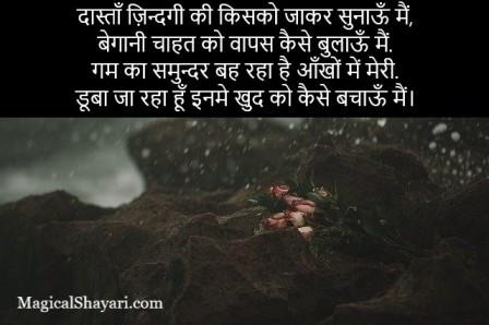 life-shayari-in-hindi-dastan-zindagi-ki-kisko-jakar-sunao-main
