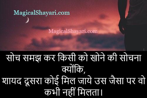 suvichar-in-hindi-soch-samajh-kar-kisi-ko-khone-ki-sochna