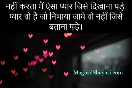 love-lines-in-hindi-nahi-karta-main-aisa-pyar-jise-dikahana