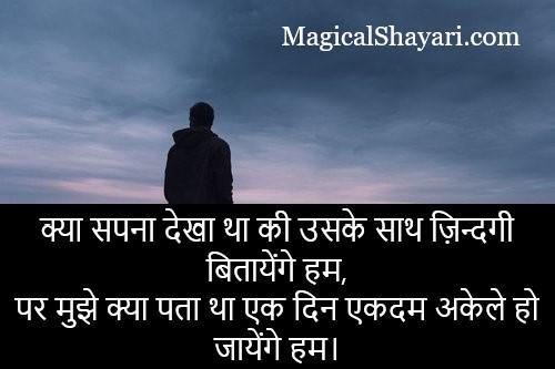 alone-status-hindi-kya-sapna-dekha-tha-ki-uske-sath-zindagi