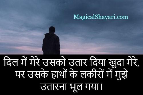 status-mast-shayari-achi-dil-mein-mere-usko-utar-diya-khuda