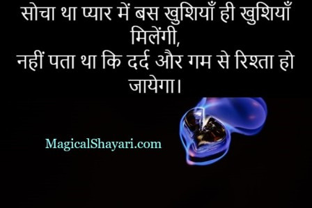 Socha Tha Pyar Mein Bas, New Sad Quotes In Hindi For Girl