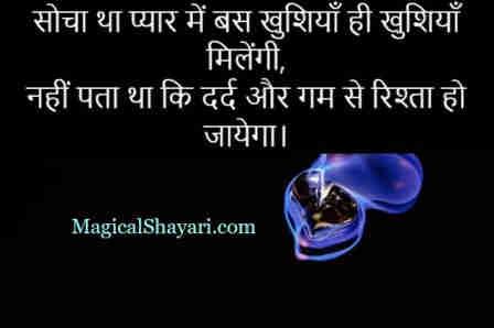 love-sad-quotes-in-hindi-socha-tha-pyar-mein-bas-khushiyan-hi