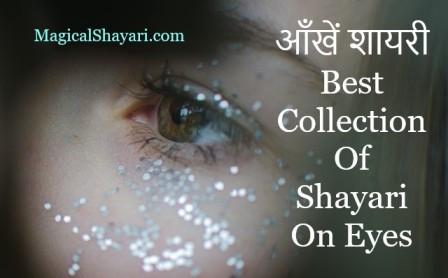Shayari On Eyes In Hindi, Aankhen Shayari