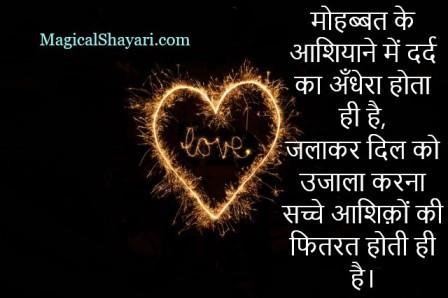 Mohabbat Ke Aashiyane Mein Dard, Mohabbat Shayari 2 Lines