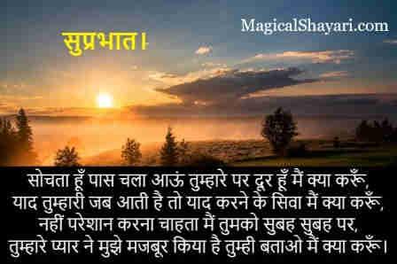 good-morning-status-hindi-sochta-hun-paas-chala-aaon-tumhare-par-door
