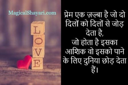 Prem Ek Jazba Hai Jo Do Dilon Ko, Status On Love FB Hindi