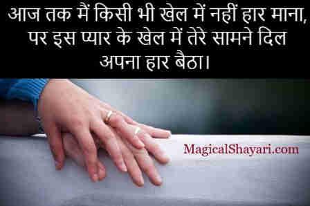 cute-love-status-in-hindi-aaj-tak-main-kisi-bhi-khel-mein-nahi-haar