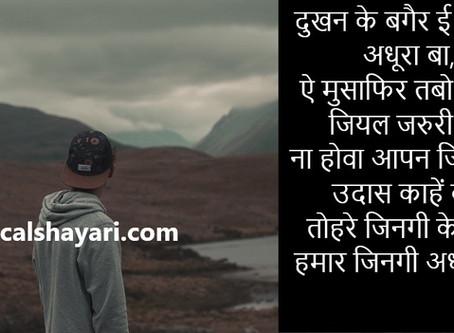 Dukhan Ke Bagair E Zingi Adhura Ba, Bhojpuri Sad Love Shayari