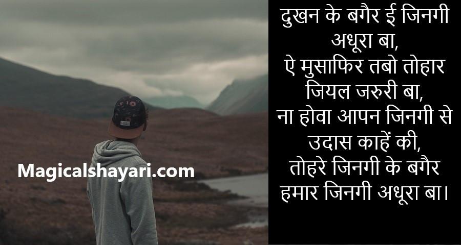 bhojpuri-sad-love-shayari-dukhan-ke-bagair-e-zingi-adhura-ba