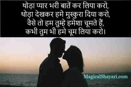 kiss-shayari-status-thoda-pyar-bhari-baaten-kar-liya-karo