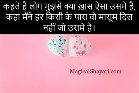 Love Status In Hindi, Whatsapp Cute Love Status Hindi