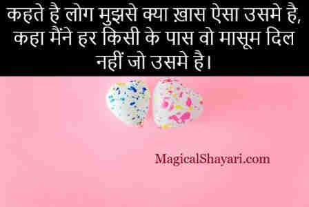 love-status-in-hindi-kehte-hain-log-mujhse-kya-khaas-aisa