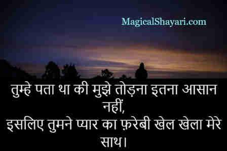nafrat-shayari-status-tumhe-pata-tha-ki-mujhe-todna-itna-aasan
